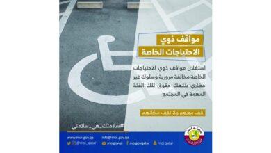 الداخلية القطرية: استخدام مواقف ذوي الاحتياجات سلوك غير حضاري ويعاقب عليه القانون