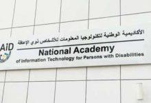 برنامج لذوي الإعاقة لدعم الأعمال بإشراف الأكاديمية الوطنية للتكنولوجيا