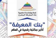 لينك مكتبة ذوي الإعاقة على بنك المعرفة المصري
