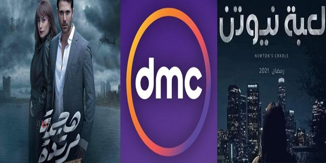مواعيد عرض مسلسلات قناة DMC في رمضان 2021