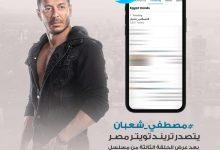 """مصطفى شعبان يتصدر تريند تويتر بعد عرض الحلقة الثالثة من """"ملوك الجدعنة"""""""