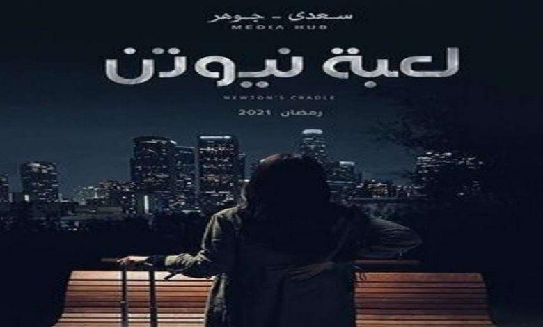 مواعيد عرض مسلسل لعبة نيوتن رمضان 2021