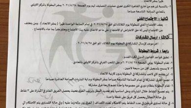 لذوي الشلل الدماغي..شروط بطولة كأس مصر لكرة القدم السباعية