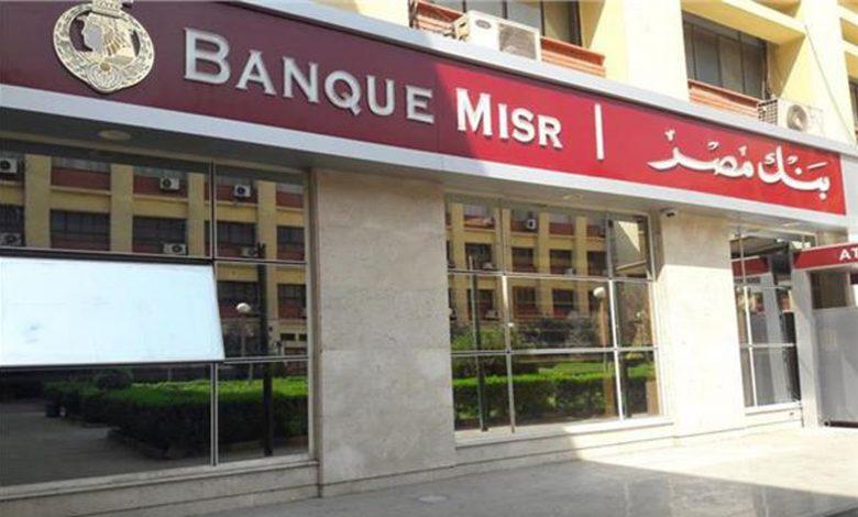 تفاصيل قرض السيارة من بنك مصر..المستندات وفترة السداد وتمويل يصل لـ 100%