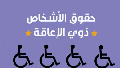 لأصحاب الهمم .. 4 مميزات لقانون ذوي الإعاقة فى توفير فرص عمل